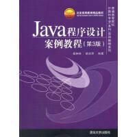 Java程序设计案例教程(第3版)
