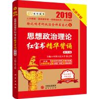 2019考研政治徐之明思想政治理论红宝书精华背诵掌中宝