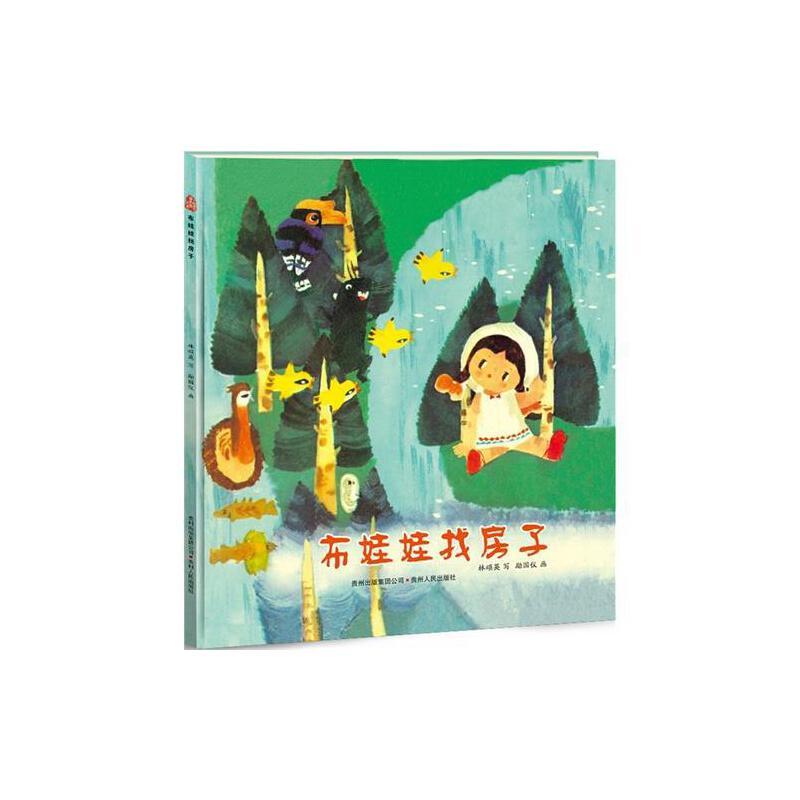 布娃娃找房子图画书帮助孩子认识小动物的生活习性蒲公英童书馆正版童