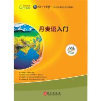 新华书店正版 多媒体小语种语言学习 丹麦语入门 1本书+2张光盘