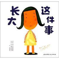 长大这件事 (日)中川宏贵 著;(日)村上康成 绘;刘洋 译