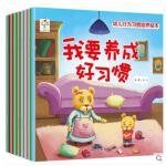 我要养成好习惯系列 全8册 3-6岁儿童情绪管理与性格培养绘本 幼儿童故事书早教启蒙认知读物文学书籍 幼儿绘本阅读材料