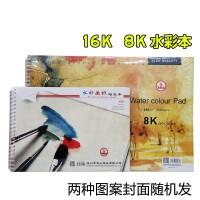 16K水彩本水溶彩铅本水彩画本水彩画纸写生颜料本子 8k水彩