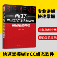 西门子WinCC V7.3组态软件完全精通教程 西门子WinCC组态软件工程应用技术教程书籍 组态软件功能操作方法技巧