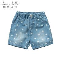 [2件3折价:59.1]戴维贝拉夏装新款男女童裤子宝宝牛仔短裤DB10759