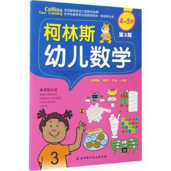 柯林斯幼儿数学(第3版)4~5岁 北京科学技术出版社 【文轩正版图书】