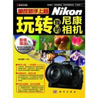 单反新手上路-玩转我的尼康相机(彩)(CD) 前沿摄影 科学出版社