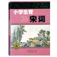 新华书店正版 小学生系列 小学生背宋词 2CD