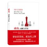 成功,动机与目标 (美)霍尔沃森 译林出版社