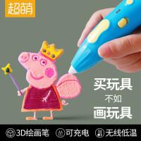 3d打印笔低温无线充电三d绘画笔耗材套装学生立体同款打印比笔三地神奇玩具神笔马良的笔魔法儿童涂鸦笔