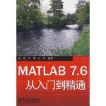 MATLAB 7 6从入门到精通 张琨,毕靖,丛滨著 电子工业出版社