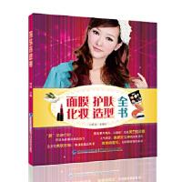 【二手旧书9成新】面膜护肤化妆造型全书 何琼 9787533544751 福建科技出版社