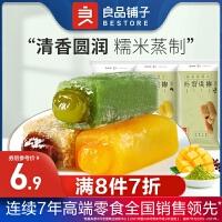 【良品铺子-手造麻薯150gx1袋】糯米糍雪媚娘网红小零食