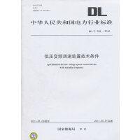 DL/T 339―2010 低压变频调速装置技术条件