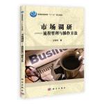 【按需印刷】-市场调研――流程管理与操作方法