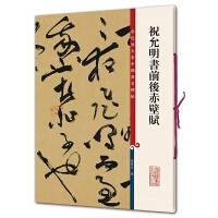 祝允明书前后赤壁赋(彩色放大本中国著名碑帖・第十集)