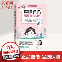 年糕妈妈轻松育儿百科 北京联合出版公司