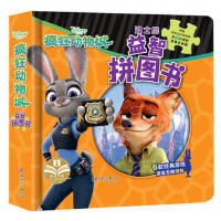迪士尼益智拼图书:疯狂动物城