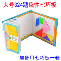 大号磁性七巧板智力拼图 益智力玩具 小学生幼儿园儿童节礼物磁力