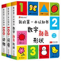 全3册我的一本认知书 宝宝书籍0-2-3-4岁撕不烂 幼儿小百科启蒙早教书亲子图画书中英双语儿童图书婴儿看图识字认字卡