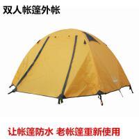 户外野营2双人帐篷外帐单独用防雨外罩布外账篷配件增加防风防水SN0149