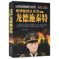 希特勒四大爪牙之一龙德施泰特