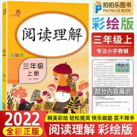 三年级阅读理解训练语文人教版部编版上册 2021年新版