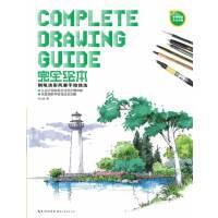 完全绘本――钢笔淡彩风景手绘技法