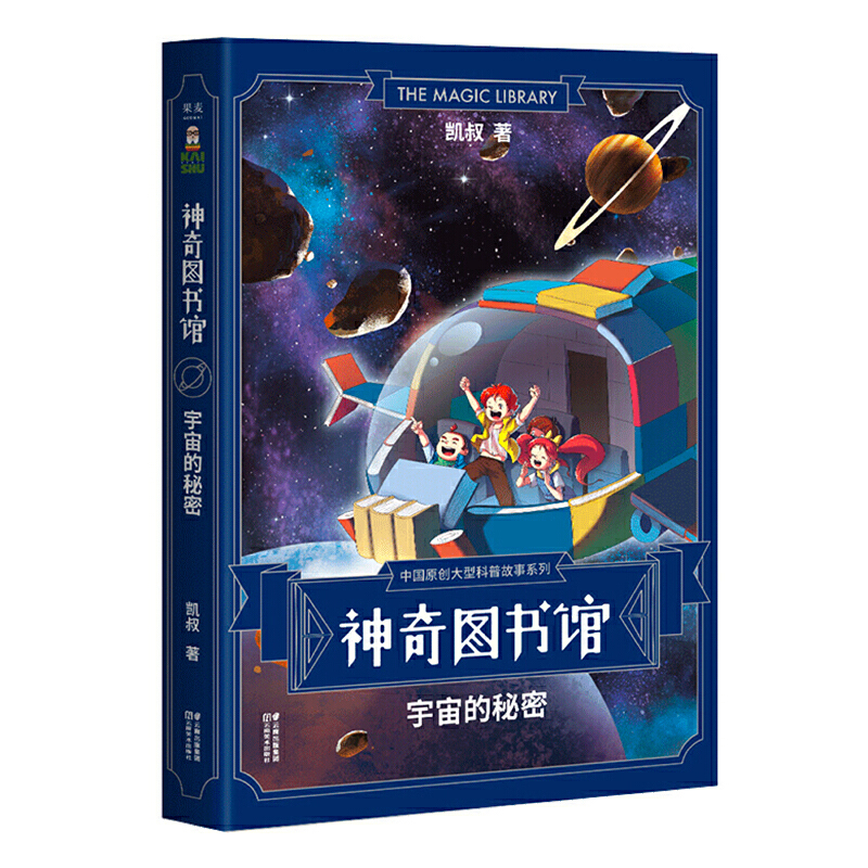 """神奇图书馆:宇宙的秘密1400万小读者火热追捧的""""凯叔讲故事""""原创科普故事新书来啦,6位科学专家鼎力加盟,看好玩的宇宙探险故事,学有趣的太空知识!中国版的""""神奇校车"""",勇敢、机智、担当,人人都是小科学家。 果麦出品"""