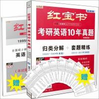 红宝书・2020考研英语10年真题(归类分解+套题精练)(1990~2019年共30年真题)(套装共12册)