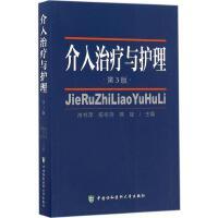 介入治疗与护理(第3版) 肖书萍,陈冬萍,熊斌 主编