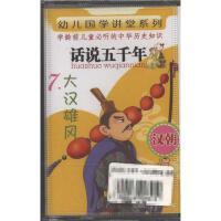 新华书店正版 话说五千年7-大汉雄风(音带)( 货号:2000016928419)