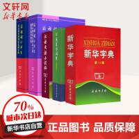 新版商务馆小学生多功能字典套装(全5册) 商务印书馆