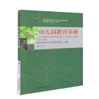 【正版】自考教材 自考 12339 幼儿园教育基础 2015年版 郑三元 高等教育出版社