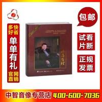 包发票 宾客期望的酒店管理 余世维 9DVD 8CD 1VCD 正版 正版包邮现货