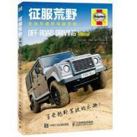 征服荒野 全地形越野驾驶手册 正版 【英】文斯柯博利 戴夫 9787115428301