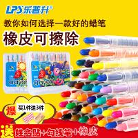 乐普升 精美盒装彩色蜡笔 旋转油画棒色彩细腻特价18色/24色/36色