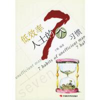 低效率人士的七个习惯 于帆著 中国时代经济出版社