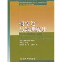 【旧书二手书9成新】单册售价 概率论与数理统计 齐民友 9787040111187