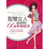 【正版直发】智慧女人必知的66个幸福秘决 柯南 编著 中国纺织出版社