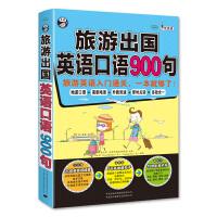 旅游出国英语口语900句:旅游英语入门通关,一本就够了!(光盘与二维码两个版本随机发放)