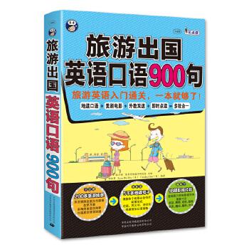 旅游出国900句(pdf+txt+epub+azw3+mobi电子书在线阅读下载)