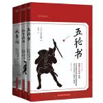 世界三大兵书:孙子兵法·五轮书·战争论(全套共3册)
