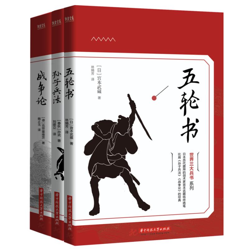 世界三大兵书:孙子兵法·五轮书·战争论(全套共3册) 兵学圣典,经典中的经典
