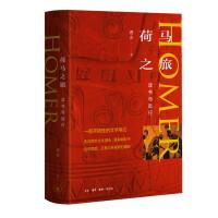 荷马之旅:读书与远行