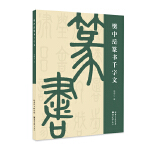 樊中岳篆书千字文