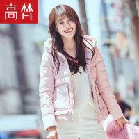 【2件3折 到手价:129元】高梵 新款秋冬时尚连帽短款羽绒服女 韩版