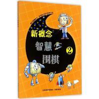 新概念智慧围棋(2) 《新概念智慧围棋》丛书编委会 编