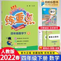 黄冈小状元练重点四年级下册数学 人教版