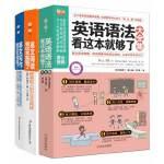 专为中国人量身打造的实用英语大全集(语法+阅读+写作,全三册)